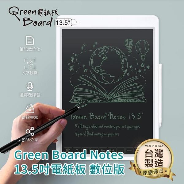 【南紡購物中心】【Green Board】 Notes 13.5吋電紙板數位版 電子筆記手寫板