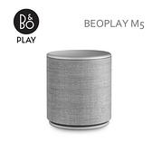 【春季特賣下殺↘限量商品】B&O PLAY BeoPlay M5 喇叭無線藍牙WiFi喇叭 AirPlay、藍牙4.0 公司貨