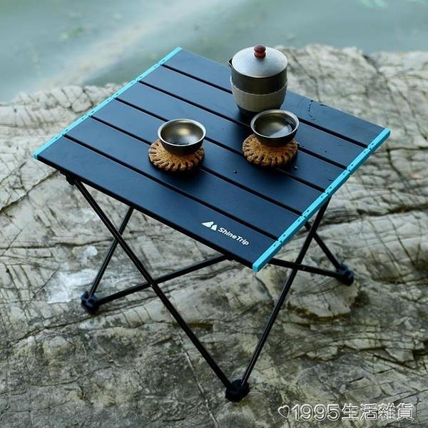 戶外鋁合金便攜式摺疊桌擺攤露營休閒桌子多用途野餐燒烤鋁板桌子 1995生活雜貨