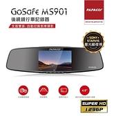 【PAPAGO】GoSafe MS901 後視鏡 行車記錄器 贈32G 記憶卡