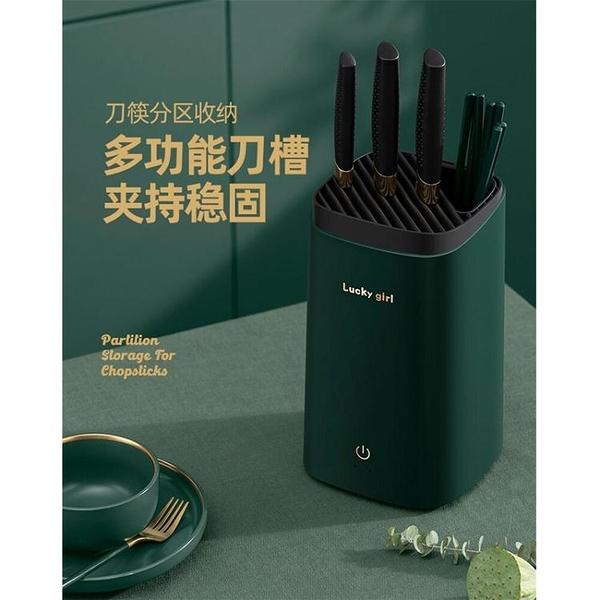 智慧刀筷消毒機 廚房設備紫外線消毒器智慧全自動消毒刀架