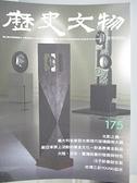 【書寶二手書T9/雜誌期刊_FFP】歷史文物_175期_史博三彩Young起來