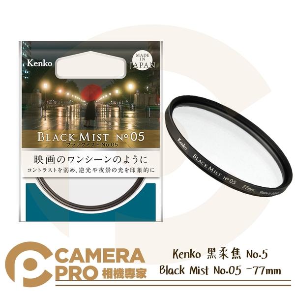 ◎相機專家◎ Kenko 黑柔焦 No.5 77mm Black Mist No.05 濾鏡 黑霧 抑制高光 公司貨