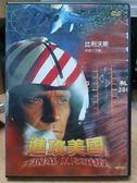 挖寶二手片-J12-021-正版DVD*電影【進攻美國】比利沃斯