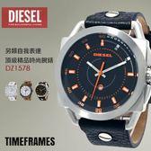 【人文行旅】DIESEL | DZ1578 頂級精品時尚男女腕錶 TimeFRAMEs 另類作風 47mm SV 設計師款