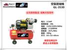 【台北益昌】GIANTLI 風霸 GL-3530 3.5HP 30L 110V/220V/60Hz 空壓機 空氣壓縮機 保證足碼足升