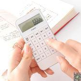 計算器 創意簡約考試計算器迷你便攜學習計算器辦公財務10位多功能計算器