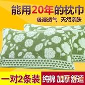 純棉枕巾一對裝加厚加大情侶結婚100%全棉單人枕頭巾【倪醬小舖】