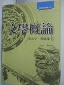 【書寶二手書T9/文學_LLJ】文學概論_徐志平、黃錦珠