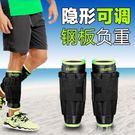 沙袋綁腿隱形可調跑步運動鉛塊鋼板綁腳沙包沙帶綁腿   伊鞋本鋪