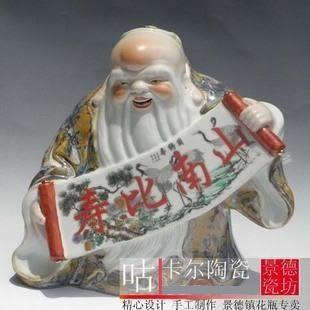 景德鎮 陶瓷器 雕塑壽星