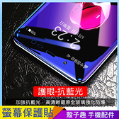 抗藍光螢幕貼 iPhone SE2 XS Max XR i7 i8 i6 i6s plus 玻璃貼 鋼化膜 紫光護眼 保護視力 高清晰滿版 保護貼