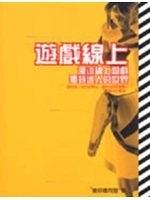 二手書博民逛書店《遊戲線上-漫談線上遊戲獨特迷人的世界》 R2Y ISBN:986796408X