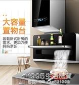 抽油煙機 好太太油煙機家用側吸式抽油煙機廚房大吸力壁掛式吸煙機自動清洗 1995生活雜貨NMS