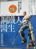【書寶二手書T9/傳記_ZIZ】鋼鐵人醫生-癱了下半身,我才真正站起來_許超彥