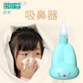 清素吸鼻器寶寶鼻屎清潔器新生兒嬰兒吸鼻器兒童軟頭吸鼻器「Chic七色堇」