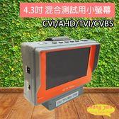 手腕式多功能測試螢幕 CVI/AHD/TVI/CVBS 4.3吋 混合測試用小螢幕 工程寶 監視器測試