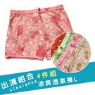 【MADONNA 瑪丹娜 - NG出清組合】涼爽透氣褲 4件組 2541 (隨機選色) 內褲 NG 福利品 平口褲 M L XL