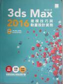 【書寶二手書T1/電腦_QXC】3ds Max 2016建模技巧與動畫設計實務_陳志浩