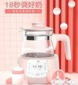 暖奶器 恒溫調奶器嬰兒全自動玻璃熱水壺智慧暖奶泡奶粉沖奶機恒溫壺 新品 LX