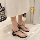 小香風細帶錬條粗跟夾趾丁字扣涼鞋女2021新款夏季中跟涼拖羅馬鞋 果果輕時尚