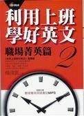 (二手書)利用上班學好英文(2):職場菁英篇