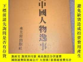 二手書博民逛書店罕見現代中國人物逸事Y204153 水芙蓉出版社 出版1948
