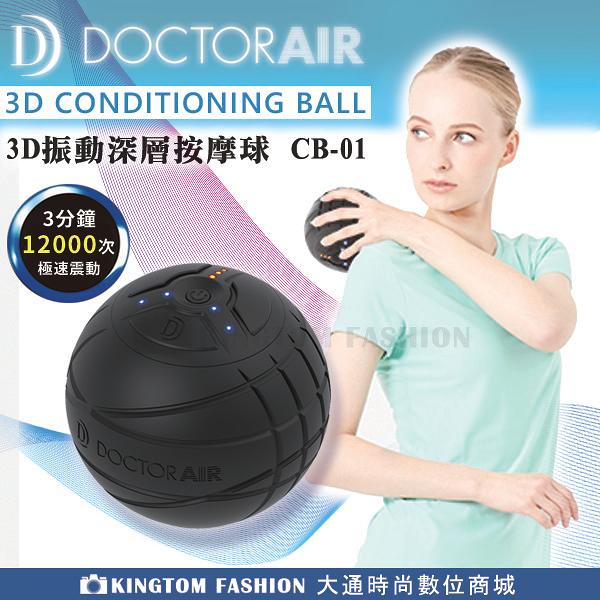 DOCTOR AIR 3D振動深層按摩球 CB01 公司貨 原廠公司貨保固一年 ( 震動 按摩球 滾球)