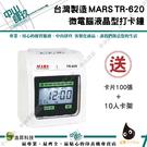 MARS TR-620 微電腦液晶型打卡鐘  贈卡片100張+10人卡架