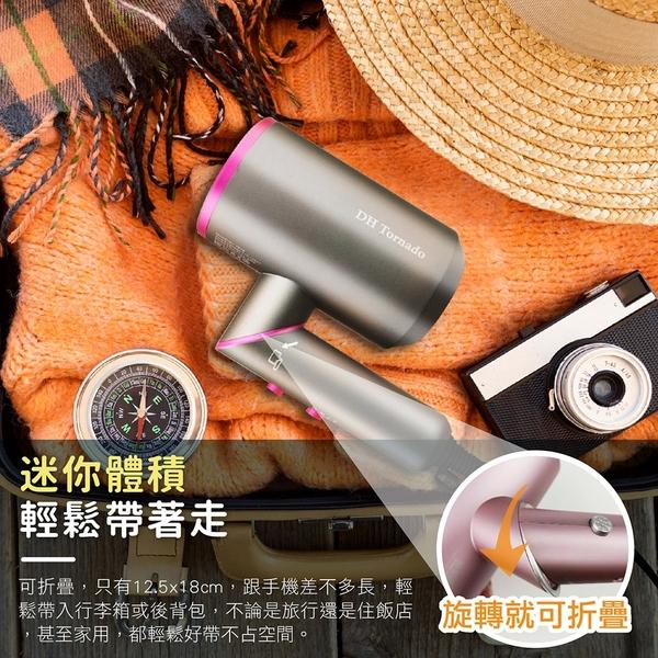 【沙龍級黑科技!負離子水潤吹風機】1800W超強風量 護髮吹風機 DH Tornado 摺疊吹風機