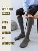 襪子男長筒襪子男長襪中筒純棉秋冬季加厚黑色商務潮男士防臭高筒小腿襪 嬡孕哺