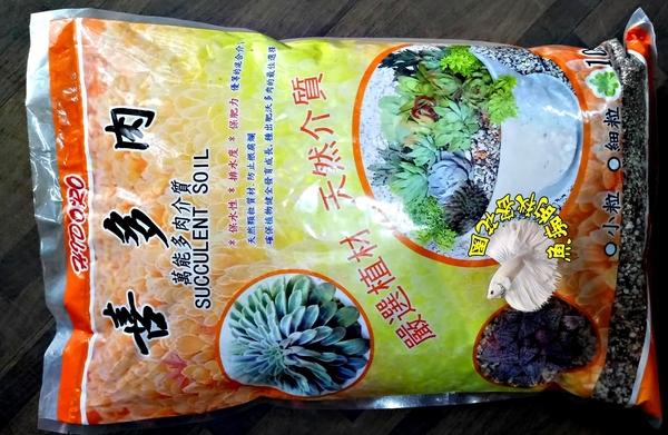 [10公升中顆粒] 多肉植物仙人掌專用介質 可與培養土混合使用!利於排水