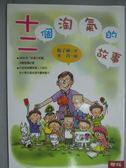 【書寶二手書T1/兒童文學_KKH】十二個淘氣的故事_梅子涵