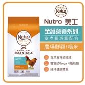 【力奇】美士 全護營養-室內成貓(雞肉+糙米) 14LB(約6.3KG) (A632C16)