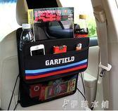 汽車用品椅背收納置物袋車載多功能後背儲物igo  伊鞋本鋪