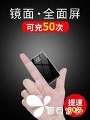 行動電源【迷你全面屏】大容量20000毫安充電寶快充超薄便攜小米蘋果手機通用