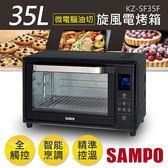 超下殺【聲寶SAMPO】35L微電腦油切旋風電烤箱 KZ-SF35F