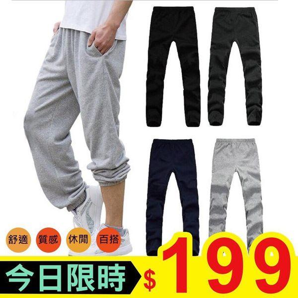 情侶款 素面刷毛縮口棉褲 26~42腰《P155 》