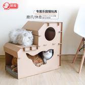 貓抓板瓦楞紙貓窩貓玩具用品貓咪房子貓抓板 雙層貓屋貓爬架磨爪器