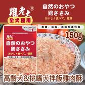 [寵樂子]《雞老大》寵物機能雞肉零食 - CBP-09 高齡犬&挑嘴犬拌飯雞肉酥 150g / 狗零食