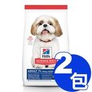 【寵物王國】【加贈寵必優】希爾思-成犬7歲以上(雞肉大麥與糙米特調食譜)小顆粒-15磅 x2包組