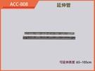 電視壁掛架 LCD液晶ACC-808延伸管/電漿..電視吊架.喇叭吊架.台製(保固2年)