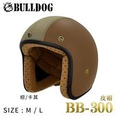 M2R安全帽,BB300,皮革復古帽,皮帽/棕卡其