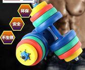 包膠足重彩色啞鈴家用男女士20KG可調節健身器材杠鈴桿片一對套裝·享家生活館YTL