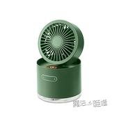 噴霧制冷空調風扇桌面降溫神器usb小型迷你超靜音加濕器電扇二合一 夏季新品