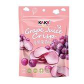 【KAKA 夏戀葡萄脆片】40g 葡萄脆片 餅乾 零食 團購