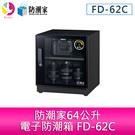 分期零利率 防潮家64公升電子防潮箱 FD-62C