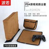 PS4包 SONY PS4包 PS4pro防塵罩索尼游戲機ps4 Slim防塵包保護套 玩趣3C
