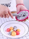 挖球器挖水果球勺子挖西瓜球勺吃切水果模具神器 全館免運