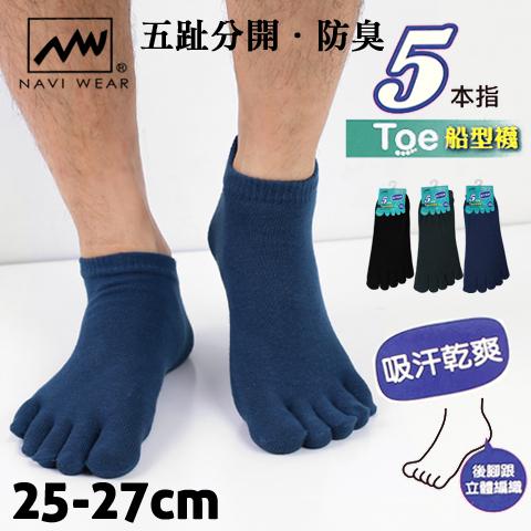【衣襪酷】吸汗乾爽 素面五指襪 男款 踝襪 台灣製 NAVI WEAR